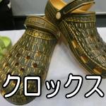 靴・クロックス