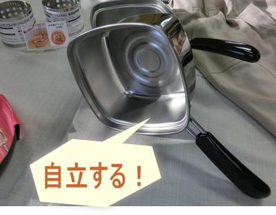 四角い鍋は自立する