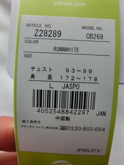 アディダスNEOゼビオ限定 g-collection サイズ