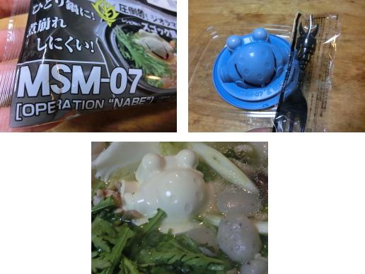 ジオラマ豆腐