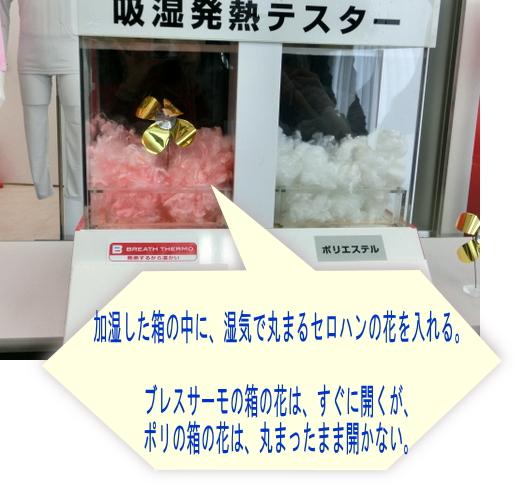 ブレスサーモ吸湿性の実験