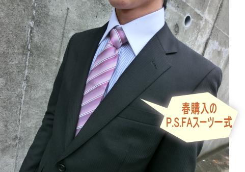 春購入のスーツ一式