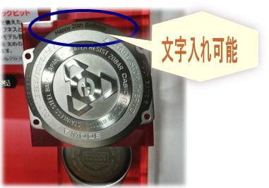 カシオ 時計裏蓋刻印
