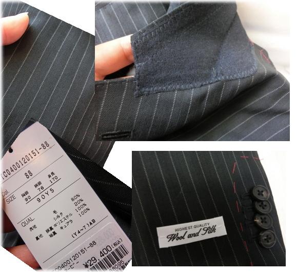 パーフェクトスーツファクトリー 交換スーツ生地