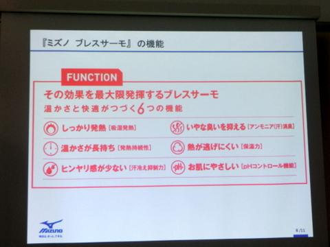 ミズノ ブレスサーモ  6つの機能