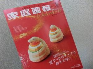 「家庭画報ショッピングサロン」冬号