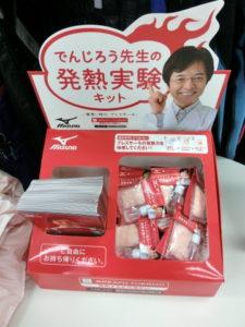 米村でんじろう先生の発熱実験キット