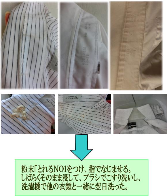 Yシャツのえり汚れにとれるNO.1 使ったところ
