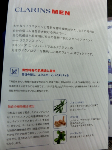 クラランス  メン 植物