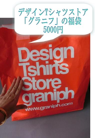 グラニフ福袋5000円
