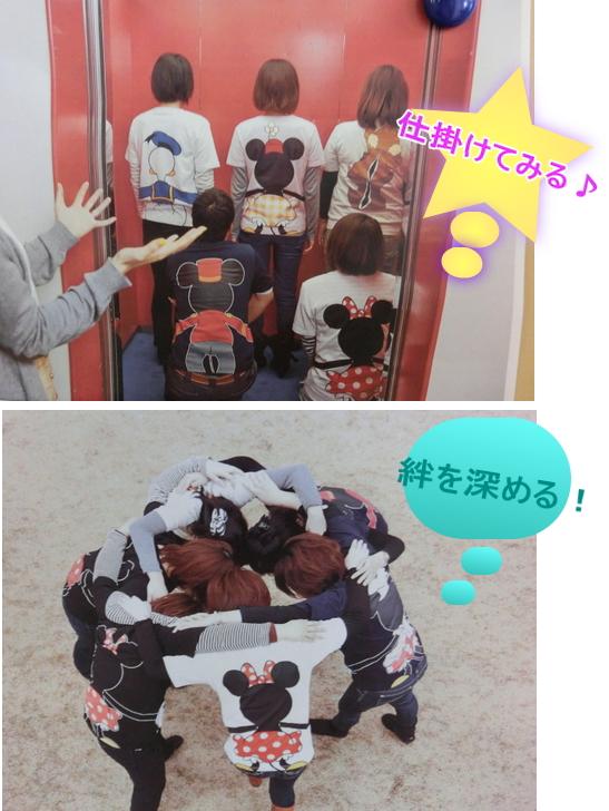 ディズニーTシャツ  楽しみ方(1)
