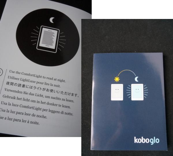 kobo ライト