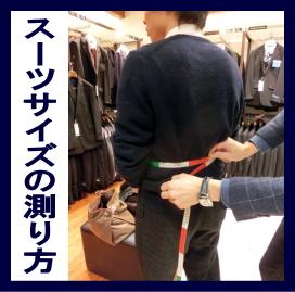 スーツ測り方