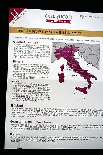 イタリアワインについて