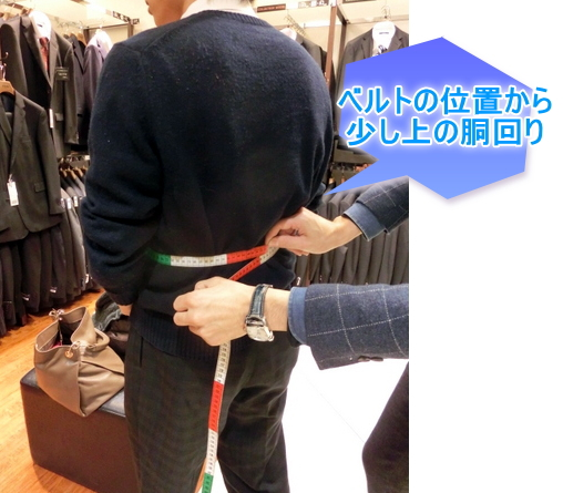 PSFA 町田店 ウエスト採寸