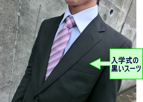 入学式のスーツ
