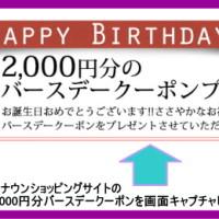 2014-01-04-レナウン