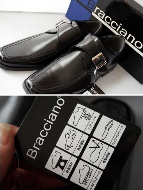 ブラッチャーノ ビジネスシューズ Bracciano BUSINESS SHOES(ブラック)