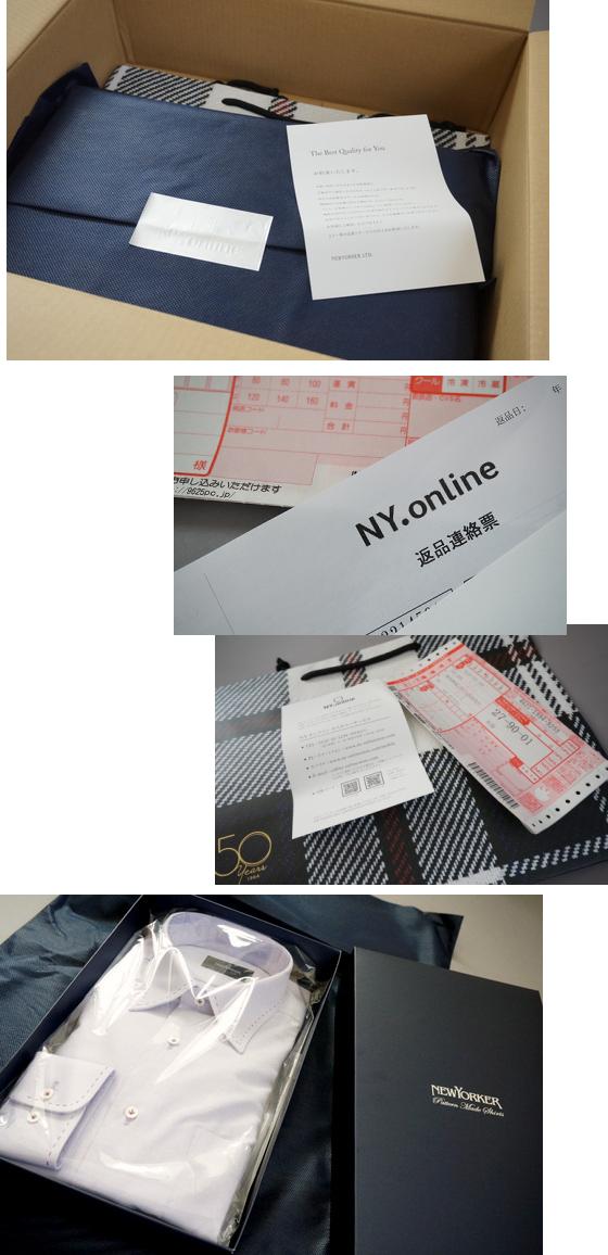 NEWYORKERのパターンメイドシャツ 返品伝票