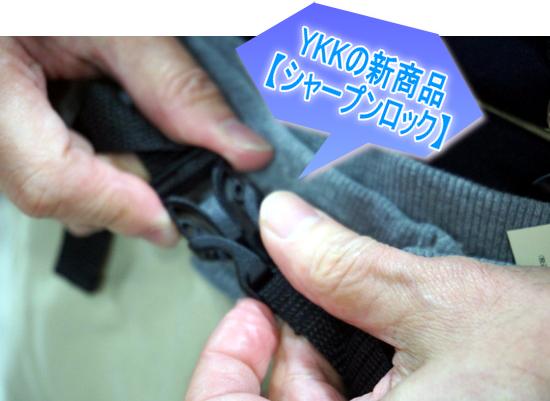 【シャープンロック】