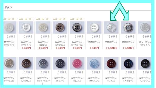 黒蝶貝ボタン