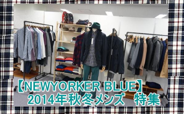 NYブルー 特集2014.秋冬
