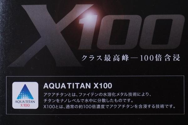 X100 アクアチタン