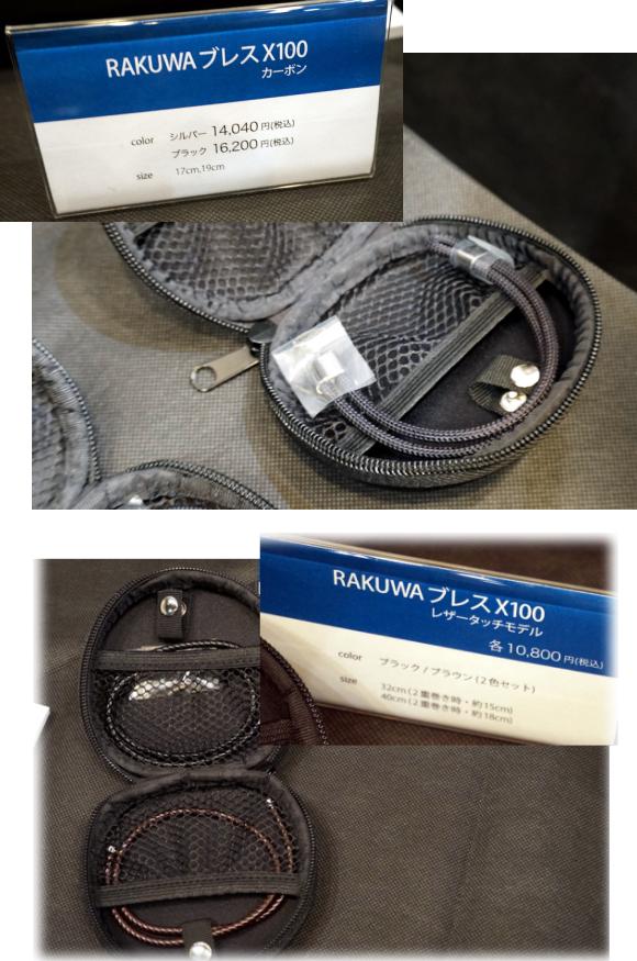 RAKUWA ブレス