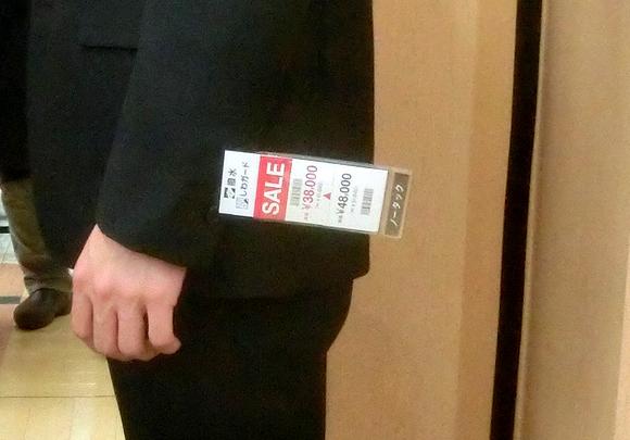 リクルートスーツ値札