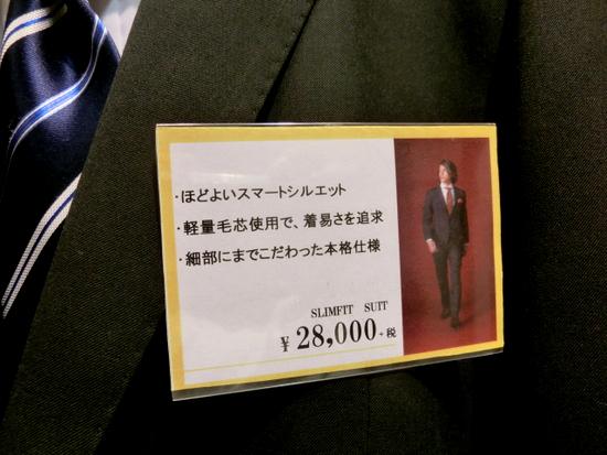 28000円スーツ