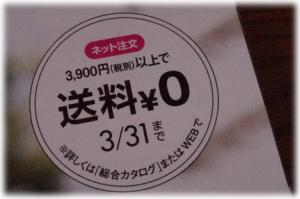 送料無料3900円