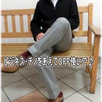 【ランズエンド】ビジネス専用ドレスチノをOFFでも活用♪ ビジカジで使える大人顔パンツ~