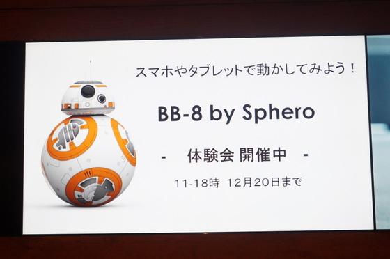 ドロイド BB-8 体験会