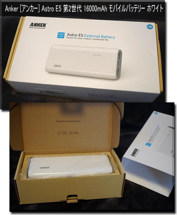 Anker [アンカー] Astro E5 第2世代 16000mAh モバイルバッテリー ホワイト