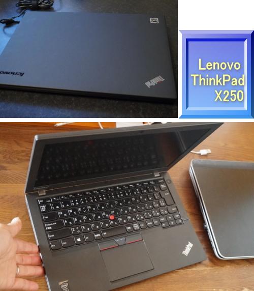 家でも外でも♪薄型・軽量・高性能なノートPC「レノボThinkPad X250」~学生優待ストアも必見♪ その1