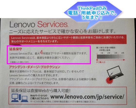 ThinkPad 補償