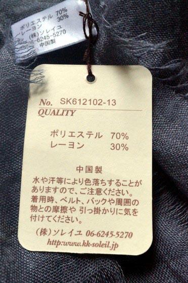 ポリエステル70%、レーヨン30%