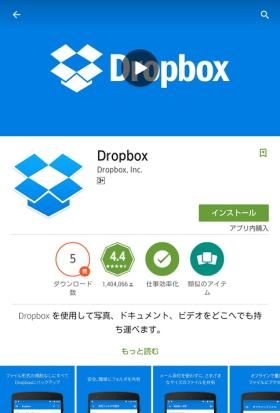 Dropbox モバイル アプリ