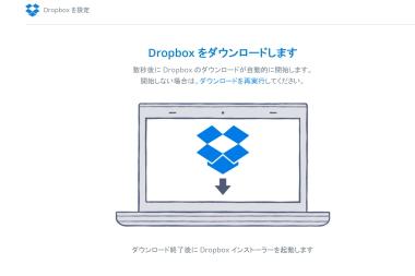 dropbox DL