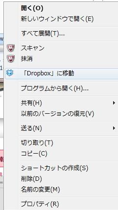 Dropboxへ移動