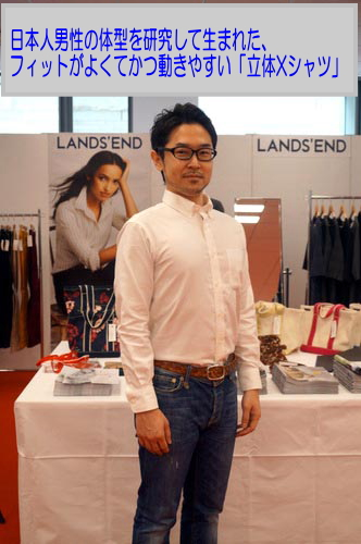 日本人男性の体型を研究して生まれた、フィットがよくてかつ動きやすい「立体Xシャツ」