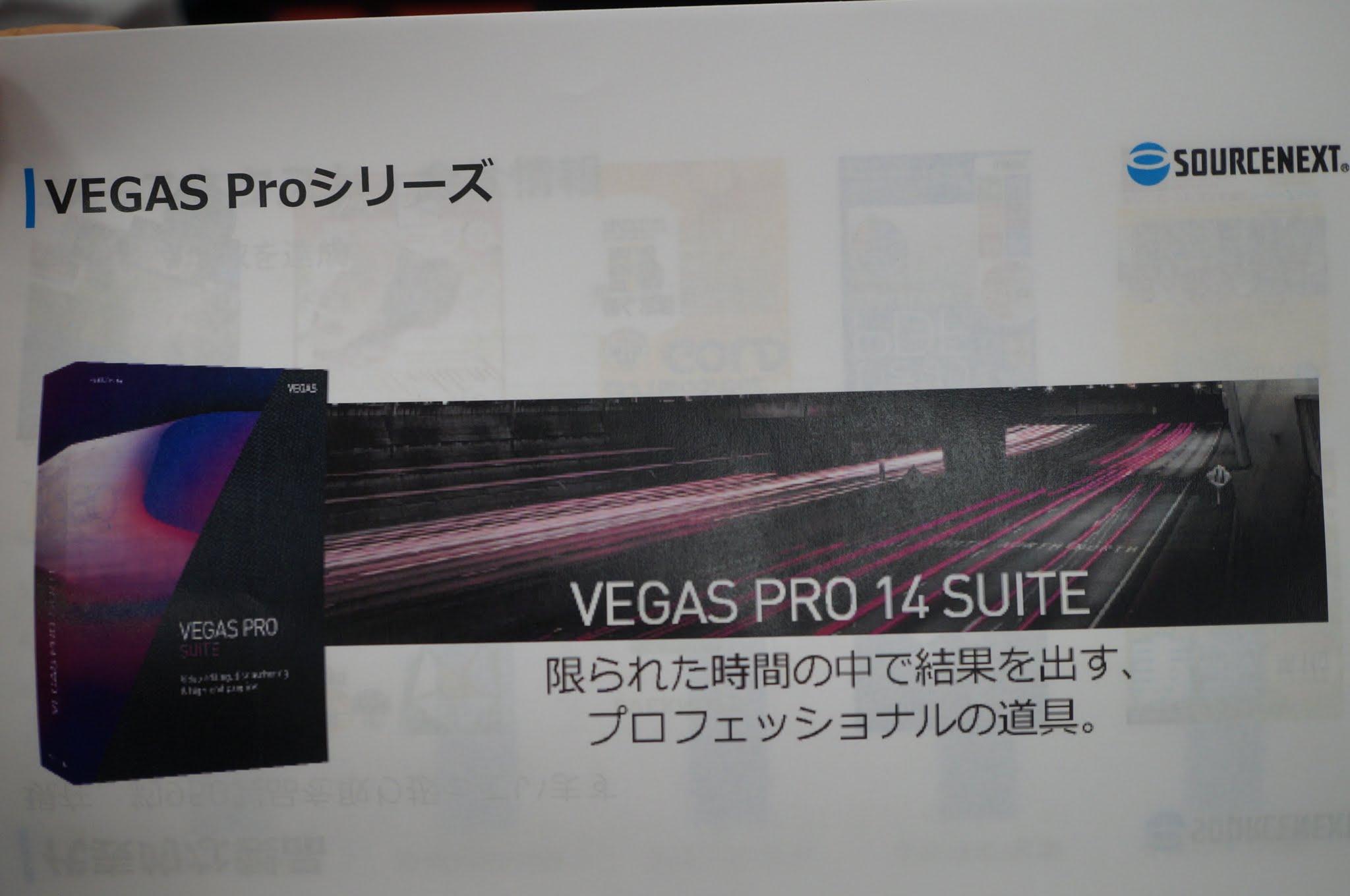 VEGAS・Proシリーズ