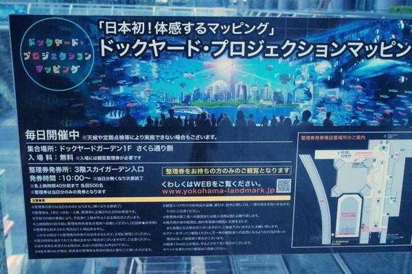 横浜プロジェクションマッピング