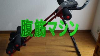 【腹筋マシン】ショップジャパンのアブクラッシャー