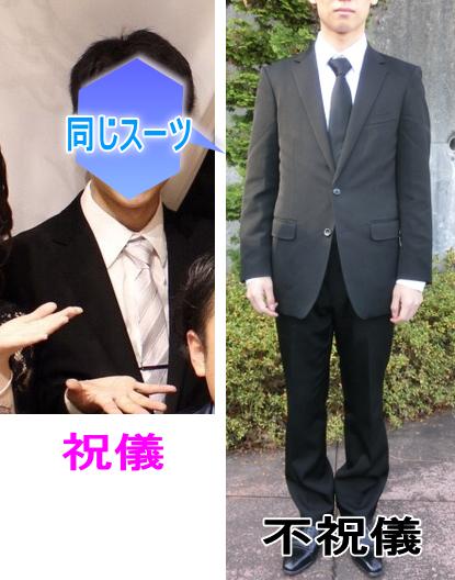 男性の礼服と喪服の兼用例