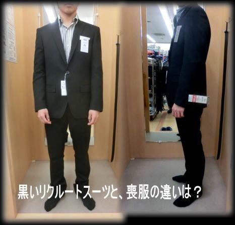 リクルートスーツと喪服の違い