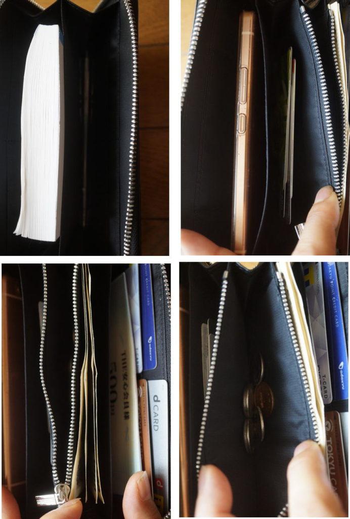 財布の中身の詳しく