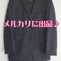 リクルートスーツの出品