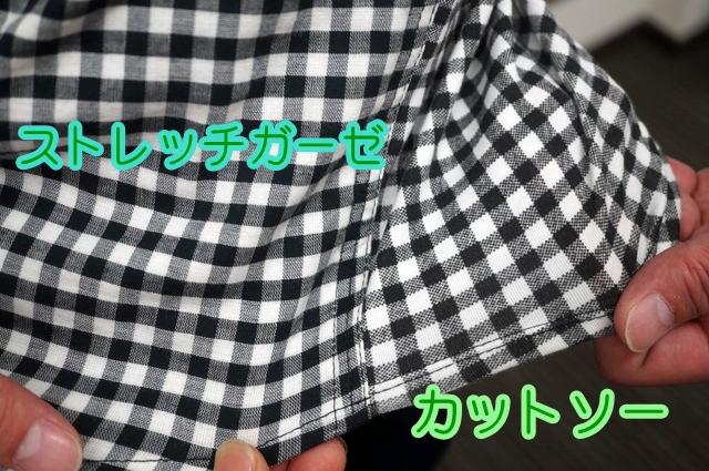 ストレッチガーゼ×カットソーのメンズシャツ