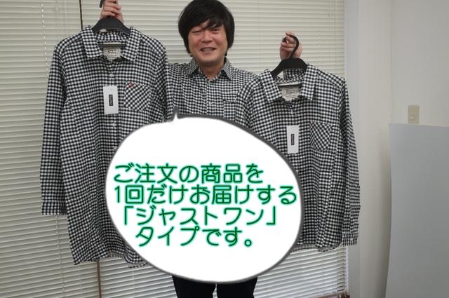 ジャストワンのシャツ